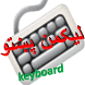Pashto keyboard by cyberadventure