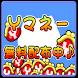 妖怪PuNiログ for 妖怪ウォッチぷにぷに by moshwindow54
