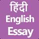 हिंदी English Essay