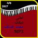 أحلى أغاني محمد عساف mp3 by dev ng