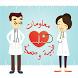معلومات طبية وصحية by QTM Apps