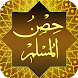 Hisnul Muslim | حصن المسلم by Iqra Technologies