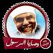 وصايا الرسول بصوت الشيخ متولي الشعراوي بدون انترنت