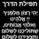 תפילת הדרך by Androcalc