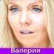 Валерия песни by Cartenz.Ltd