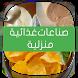 صناعات غذائية منزلية by aymsou