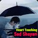 Heart Touching Sad Shayari by Wallpaper Shayari sms
