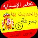 تعلم الإسبانية والحديث بها بدون انترنت بسرعة by DevMegaApp