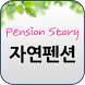자연쉼터펜션-경기도 양평 양수리 자연펜션 단체 가족 by happygun