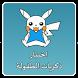 اختبار الشخصيات الكرتونية by EndLoop