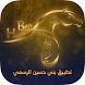 تطبيق بني حسين الرسمي by el-abda3 Co.
