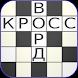 Russian Crosswords by Alexandr Gordeev
