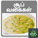 Soup Recipes and Tips in Tamil by Tamil Apps