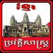 Khmer History by Khmer-Team-Developer