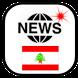 Lebanon News - أخبار لبنان by anasshani