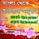 বাংলা থেকে ইংরেজি অনুবাদ by faith.apps.bd