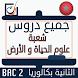 دروس باكالوريا BAC 2 SVT by MM Dev