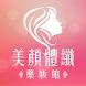 美顏體纖藥妝館 by 91APP, Inc. (23)