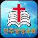 전주창성교회 by 웹촌 (Webchon)