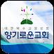 향기로운교회 by 웹촌 (Webchon)