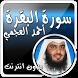 سورة البقرة بدون انترنت العجمي by أحمد العجمي بدون انترنت