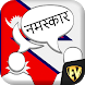 Speak Nepali by Edutainment Ventures- Making Games People Play