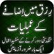 Rizq Main Izafa Kay Aamal by 123Muslim