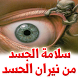 سلامة الجسد من نيران الحسد by SkyRay