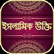 ইসলামিক উক্তি~islamic ukti by Tea Talk apps store
