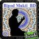 বিপদ থেকে রক্ষার দোয়া B D by BuraQ