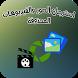 استرجاع الصور والفيديوهات بجودة عالية by TopappAD