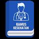 Kamus Kesehatan by EdukaPlay