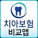치아보험 비교샵 by 보험114
