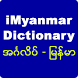 iMyanmar Dictionary by I-Myanmar Co., Ltd.