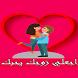 اجعلي زوجك يحبك by APP_tech