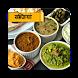 Sabzi Recipes in Hindi by MKApps Inc