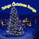 Telugu Christmas Songs by Bell Weather