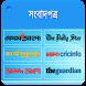 all bangla newspaper by i-it