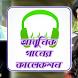 আধুনিক গানের কালেকশন by BD Apps Zone