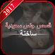 قصص سعودية ساخنة 2017 by kingapps2017