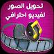 تحويل الصور لفيديو بالصوت by Mezitech Inc