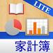 一番かんたんな家計簿 LITE by Nobuo_CREATE