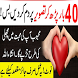 Wazifa For Love Between Husband and wife by Urdu Kahani