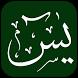 Surah Yasin – Surah Yaseen by AppCart
