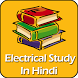 Electrical Study in Hindi by Science Pixel