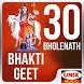 30 Bholenath Bhakti Geet by MusicAdda