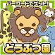 バーコードどうぶつ園~動物たちをスキャンして集めよう♪~ by Chronus F Inc.