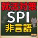 SPI非言語分野 2016年度版 就活 応援 対策問題集 by JuzaJoker