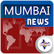 Mumbai Daily News Latest Marathi Epaper Mag Hub by The Indian Apps