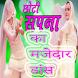 Choti Sapna Ka Majedar Dance by Love Of India